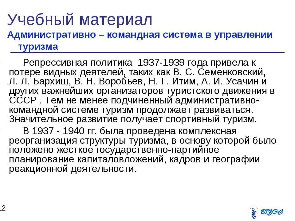 Учебный материал Административно – командная система в управлении туризма * Р...