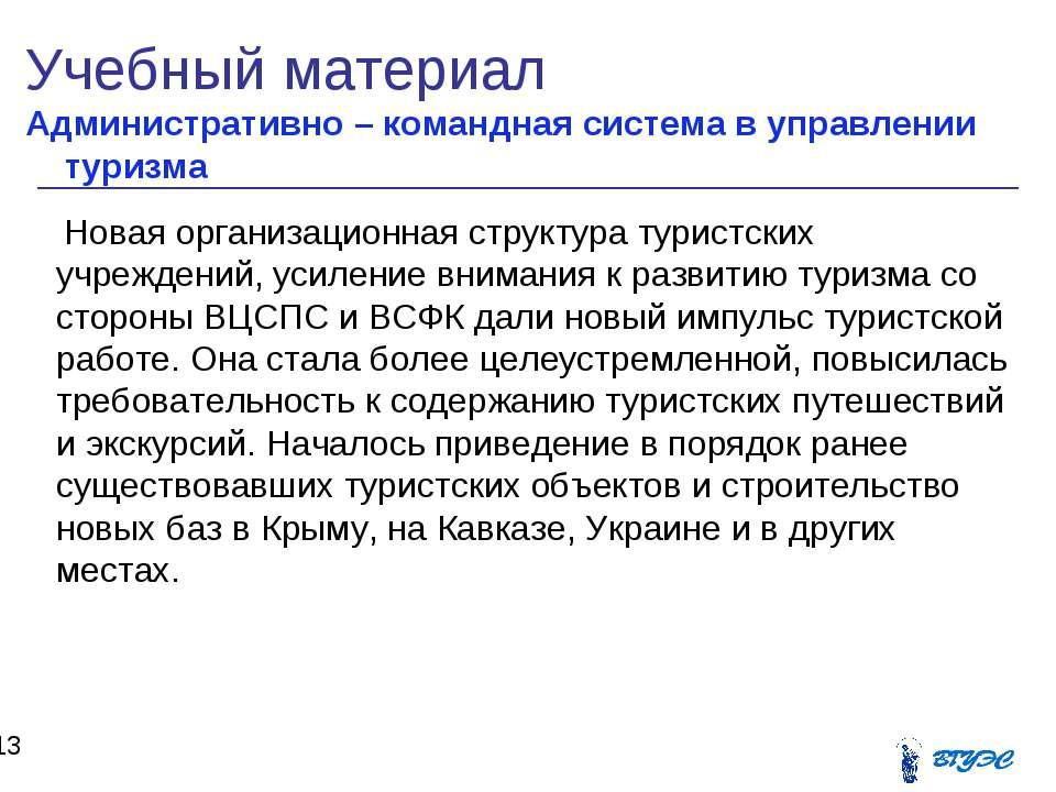 Учебный материал Административно – командная система в управлении туризма * Н...