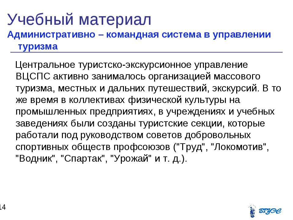 Учебный материал Административно – командная система в управлении туризма * Ц...