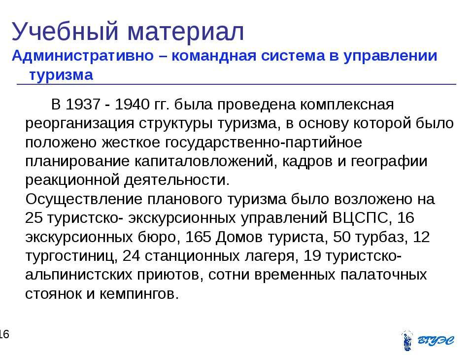 Учебный материал Административно – командная система в управлении туризма * В...