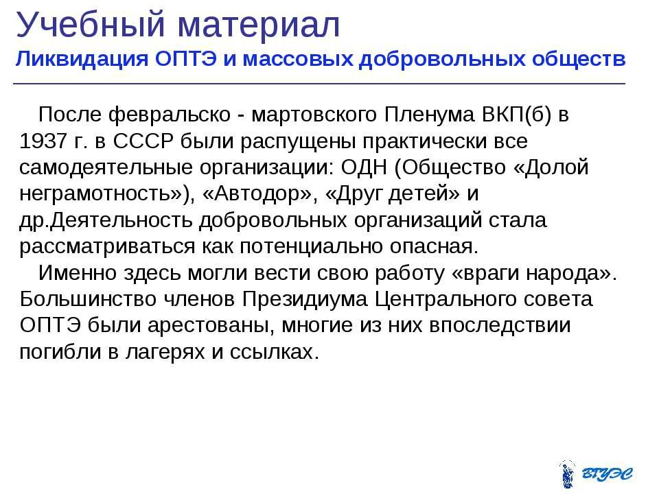 Учебный материал Ликвидация ОПТЭ и массовых добровольных обществ * После февр...