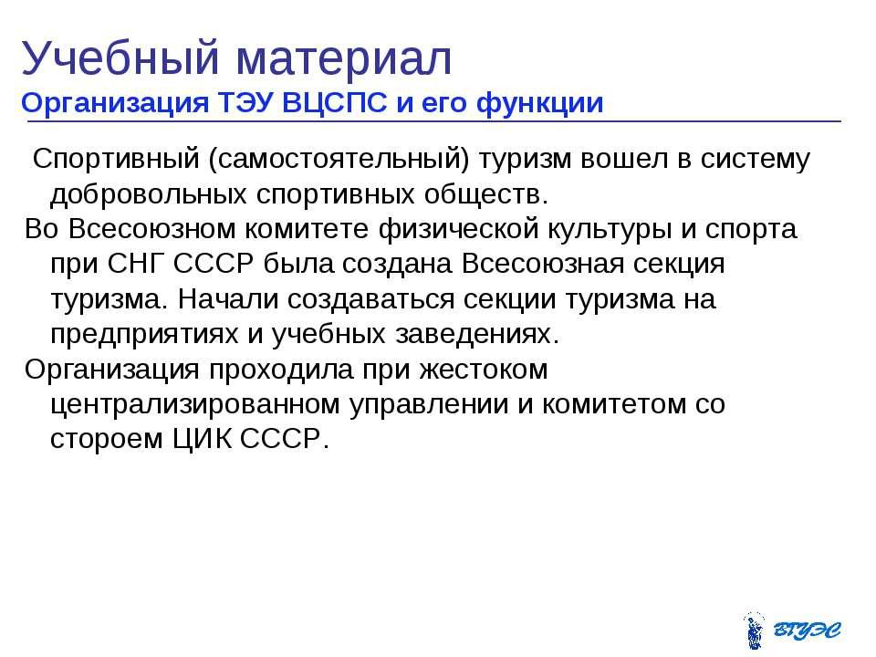 Учебный материал Организация ТЭУ ВЦСПС и его функции * Спортивный (самостояте...