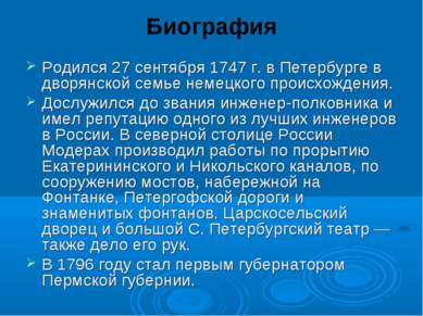 Биография Родился 27 сентября 1747 г. в Петербурге в дворянской семье немецко...