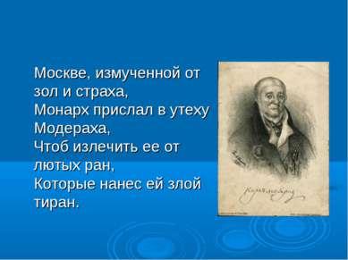 Москве, измученной от зол и страха, Монарх прислал в утеху Модераха, Чтоб изл...