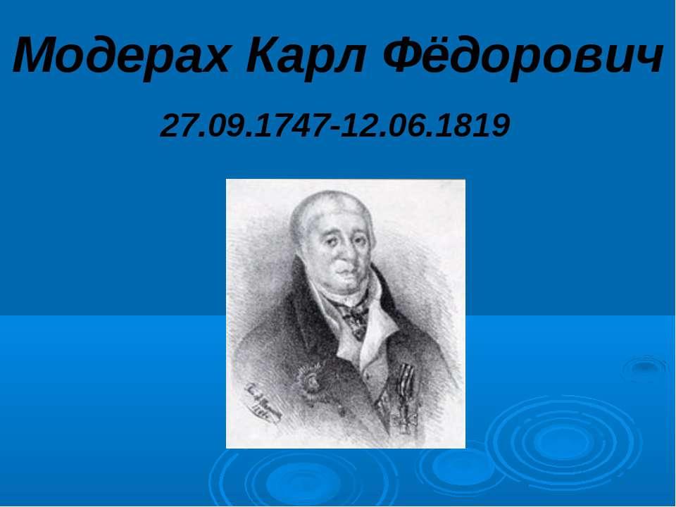 Модерах Карл Фёдорович 27.09.1747-12.06.1819