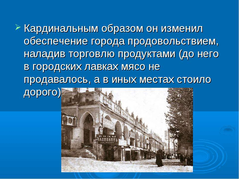 Кардинальным образом он изменил обеспечение города продовольствием, наладив т...
