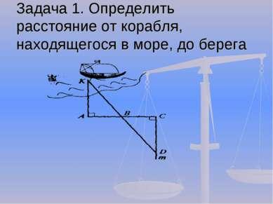 Задача 1. Определить расстояние от корабля, находящегося в море, до берега