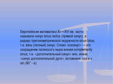 Европейские математики XII—XVI вв. часто называли синус sinus rectus (прямой ...