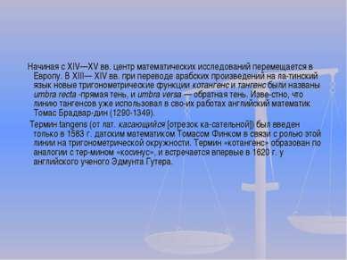 Начиная с XIV—XV вв. центр математических исследований перемещается в Европу....