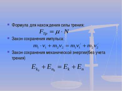 Формула для нахождения силы трения: Закон сохранения импульса: Закон сохранен...