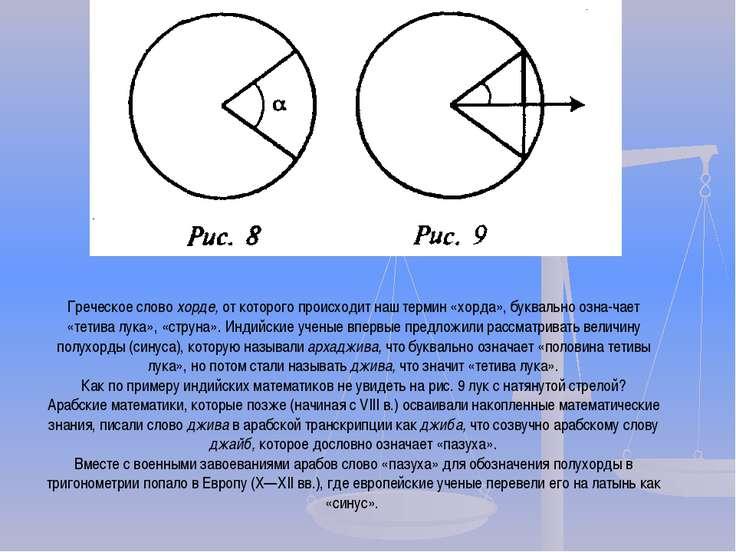 Греческое слово хорде, от которого происходит наш термин «хорда», буквально о...