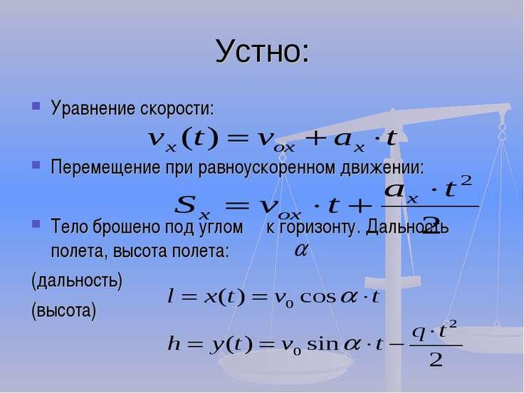 Устно: Уравнение скорости: Перемещение при равноускоренном движении: Тело бро...