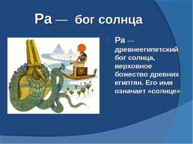 Ра— бог солнца Ра— древнеегипетский бог солнца, верховное божество древних ...