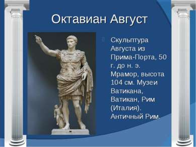 Октавиан Август Скульптура Августа из Прима-Порта, 50 г. до н. э. Мрамор, выс...