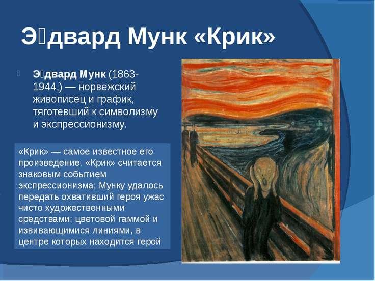 Э двард Мунк «Крик» Э двард Мунк (1863-1944,)— норвежский живописец и график...