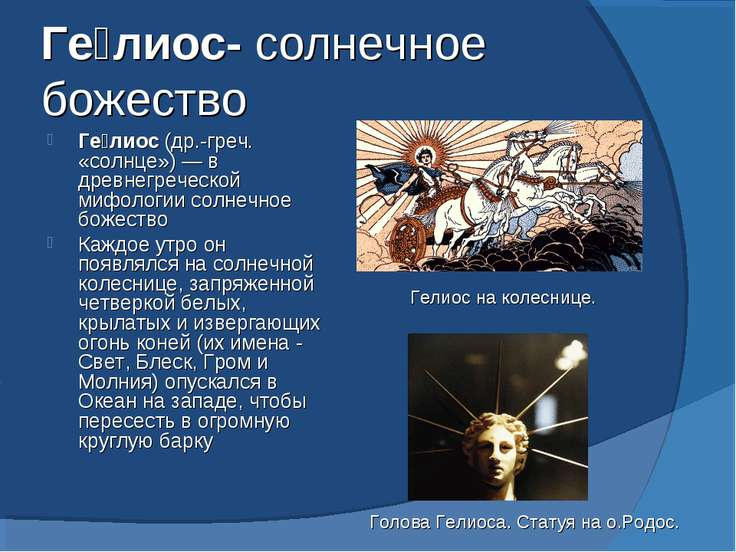 Ге лиос- солнечное божество Ге лиос (др.-греч. «солнце»)— в древнегреческой ...