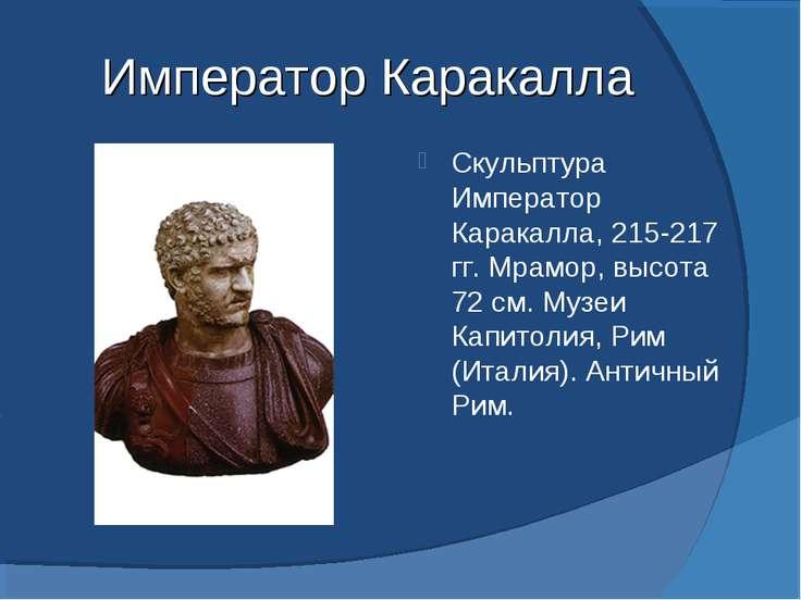 Император Каракалла Скульптура Император Каракалла, 215-217 гг. Мрамор, высот...
