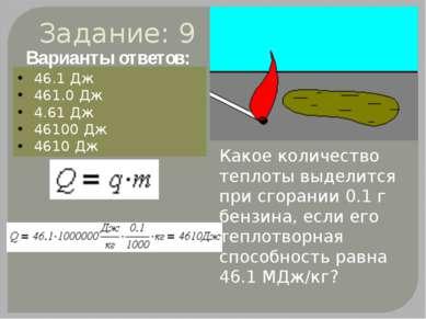 Задание: 9 Какое количество теплоты выделится при сгорании 0.1 г бензина, есл...