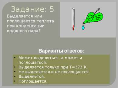Задание: 5 Выделяется или поглощается теплота при конденсации водяного пара? ...