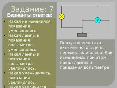 Задание: 7 Ползунок реостата, включенного в цепь, переместили влево. Как изме...