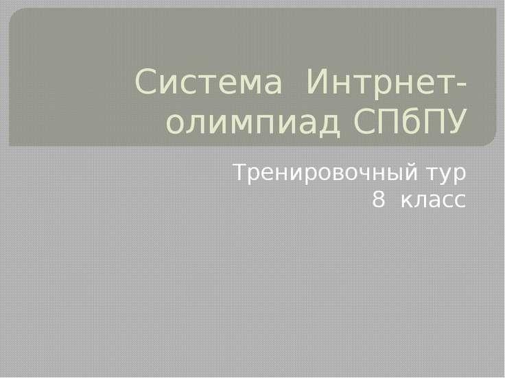 Система Интрнет-олимпиад СПбПУ Тренировочный тур 8 класс