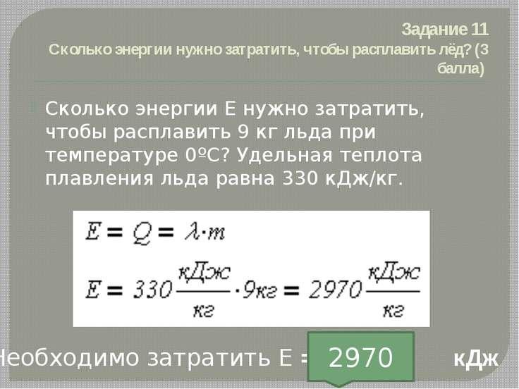 Задание 11 Сколько энергии нужно затратить, чтобы расплавить лёд? (3 балла) С...