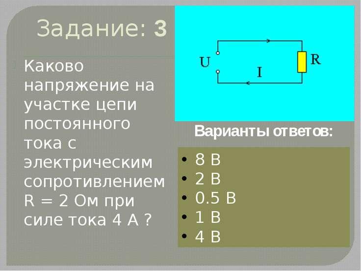Задание: 3 Каково напряжение на участке цепи постоянного тока с электрическим...