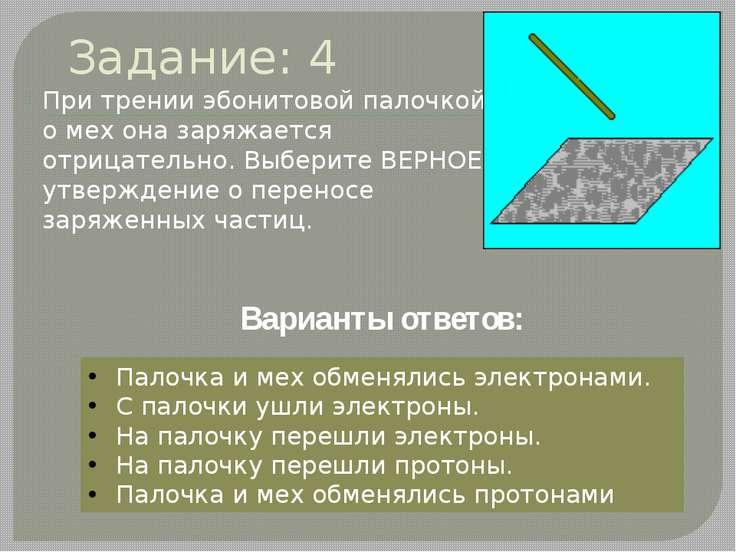 Задание: 4 При трении эбонитовой палочкой о мех она заряжается отрицательно. ...