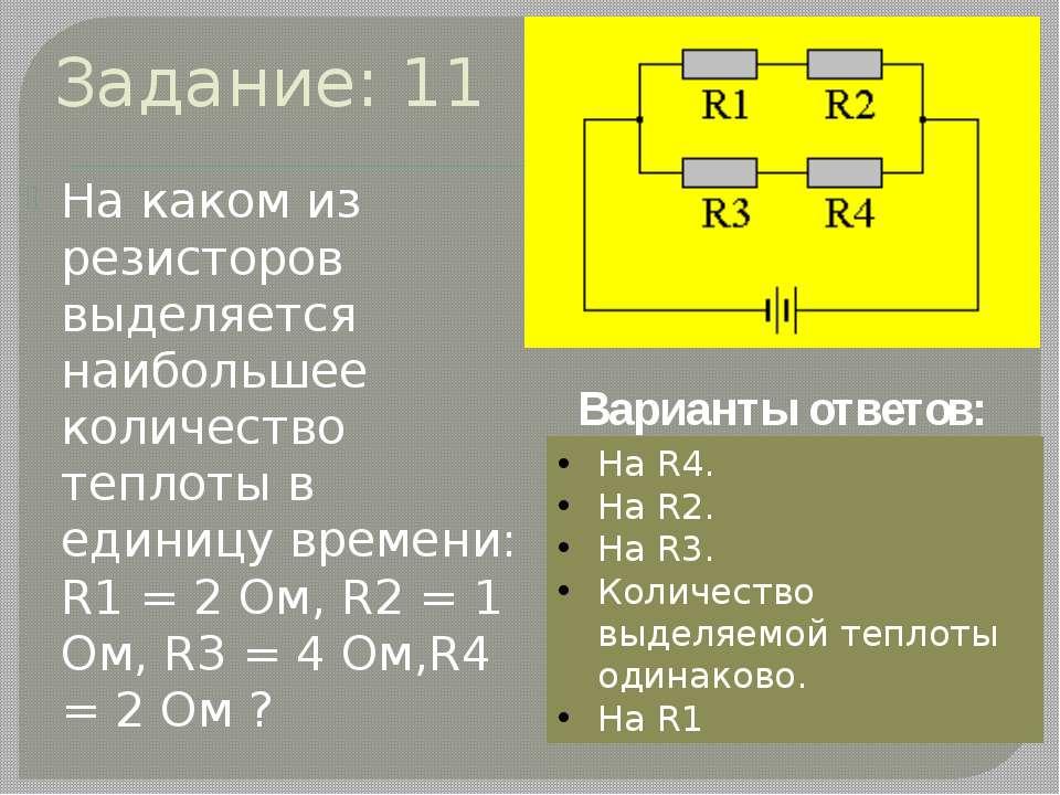 Задание: 11 На каком из резисторов выделяется наибольшее количество теплоты в...