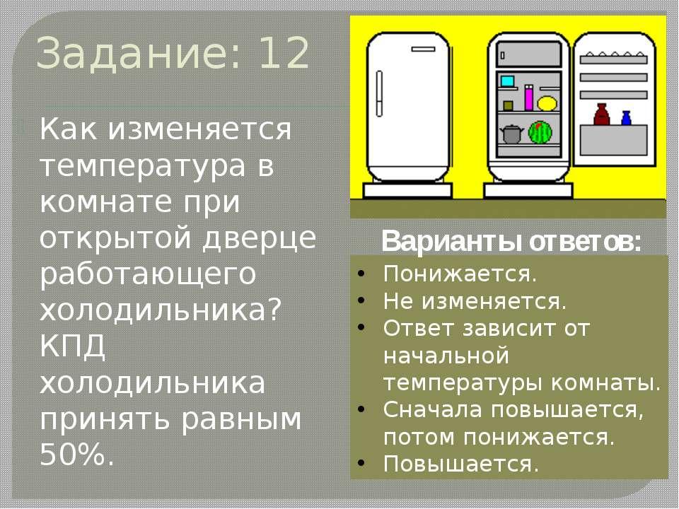 Задание: 12 Как изменяется температура в комнате при открытой дверце работающ...