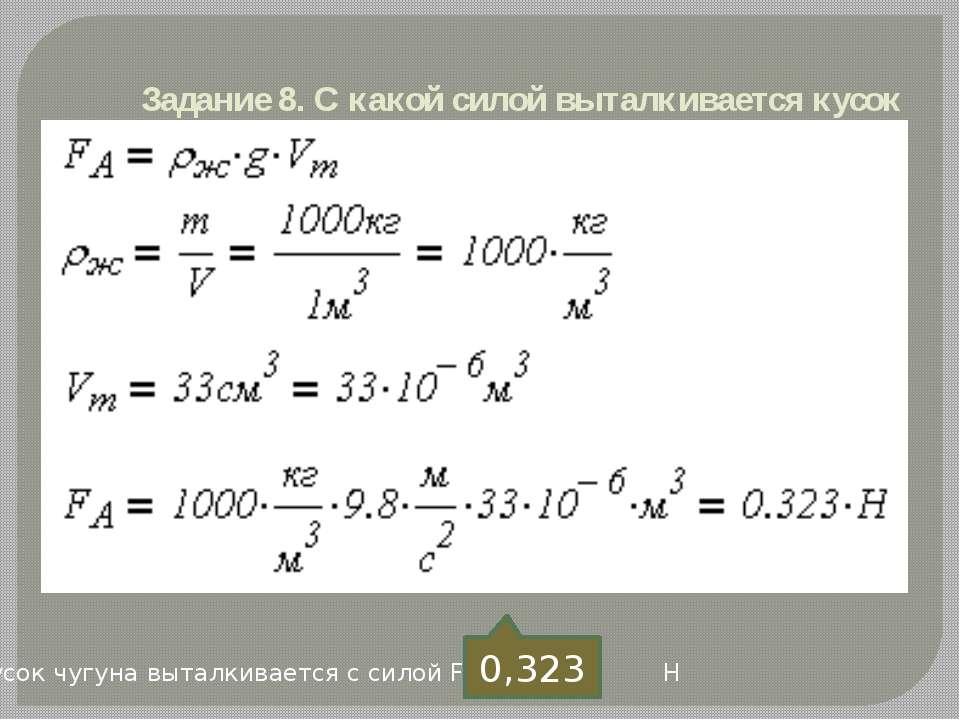 Задание 8. С какой силой выталкивается кусок чугуна, погруженный в воду? (3 б...