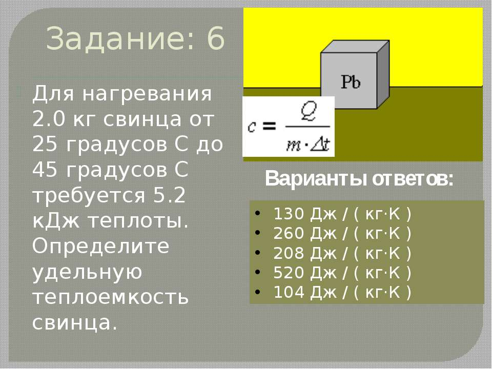 Задание: 6 Для нагревания 2.0 кг свинца от 25 градусов С до 45 градусов С тре...