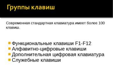 Функциональные клавиши F1-F12 Алфавитно-цифровые клавиши Дополнительная цифро...