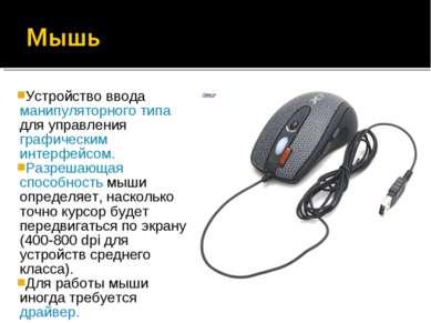 Устройство ввода манипуляторного типа для управления графическим интерфейсом....