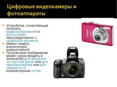 Устройства, позволяющие получать видеоизображения и фотоснимки непосредственн...