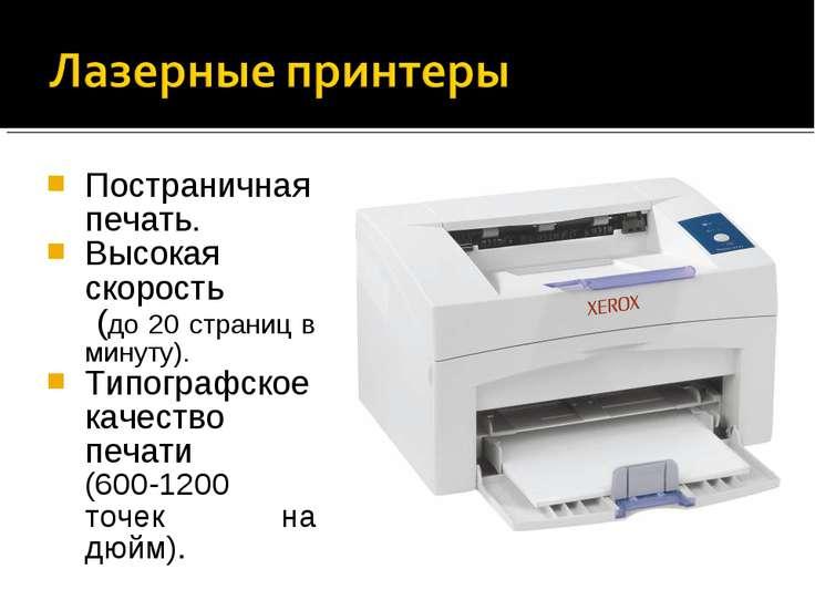 Постраничная печать. Высокая скорость (до 20 страниц в минуту). Типографское ...