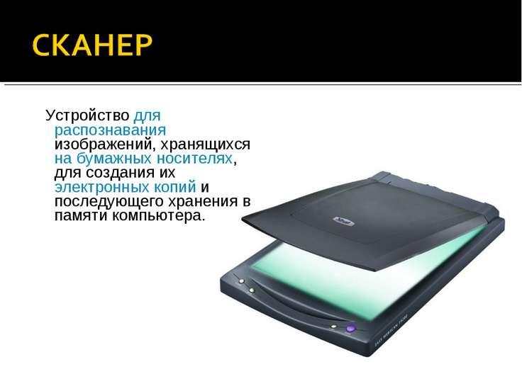 Устройство для распознавания изображений, хранящихся на бумажных носителях, д...