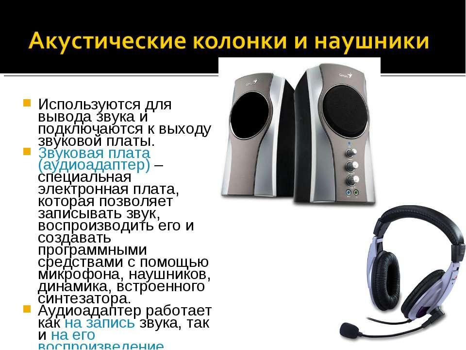 Используются для вывода звука и подключаются к выходу звуковой платы. Звукова...