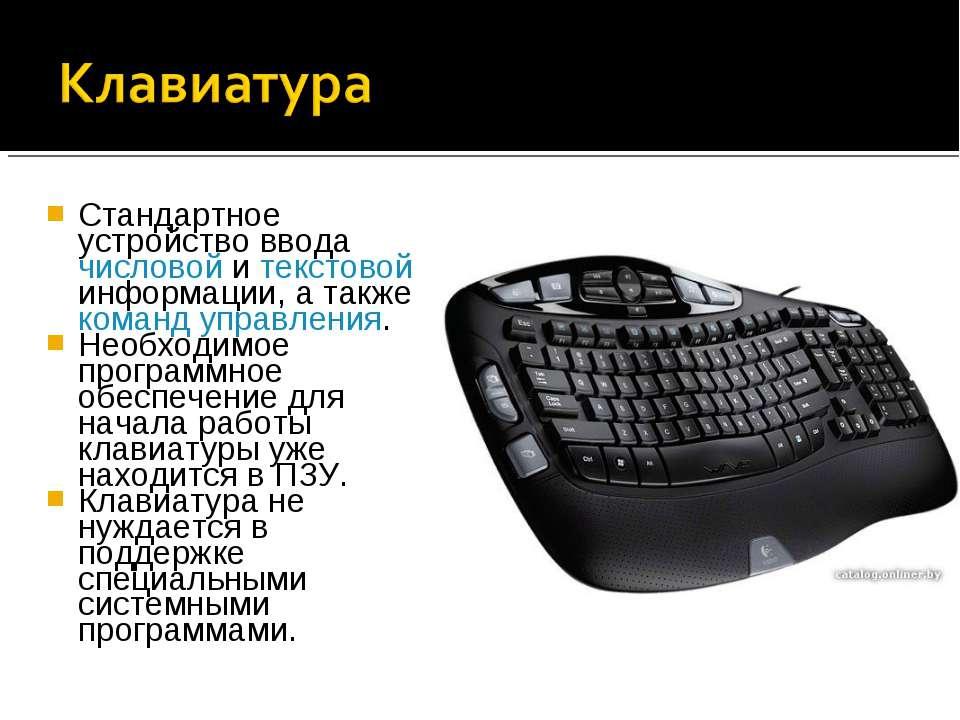 Стандартное устройство ввода числовой и текстовой информации, а также команд ...