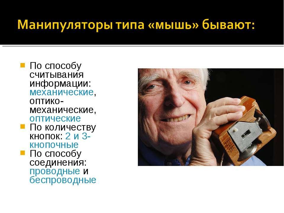 По способу считывания информации: механические, оптико-механические, оптическ...
