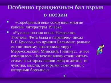 Особенно грандиозным бал взрыв в поэзии «Серебряный век» сокрушил многие кано...