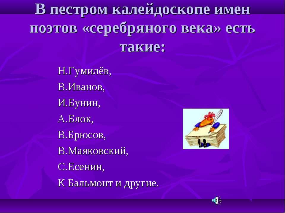 В пестром калейдоскопе имен поэтов «серебряного века» есть такие: Н.Гумилёв, ...