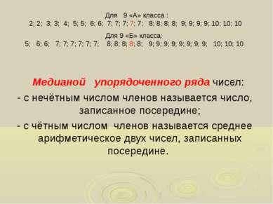 Медианой упорядоченного ряда чисел: - с нечётным числом членов называется чис...