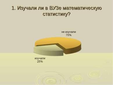 1. Изучали ли в ВУЗе математическую статистику?