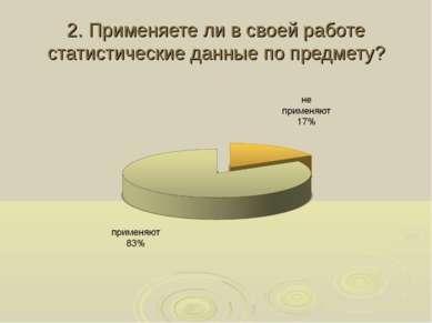 2. Применяете ли в своей работе статистические данные по предмету?