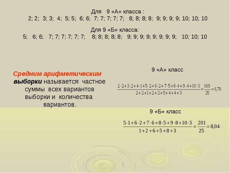 Для 9 «Б» класса: 5; 6; 6; 7; 7; 7; 7; 7; 7; 8; 8; 8; 8; 8; 9; 9; 9; 9; 9; 9;...