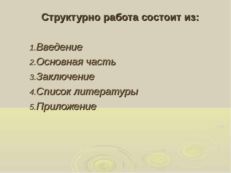 Структурно работа состоит из: Введение Основная часть Заключение Список литер...