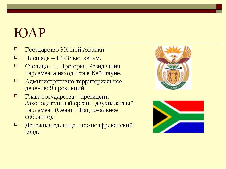 ЮАР Государство Южной Африки. Площадь – 1223 тыс. кв. км. Столица – г. Претор...