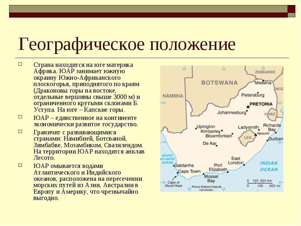 Географическое положение Страна находится на юге материка Африка. ЮАР занимае...