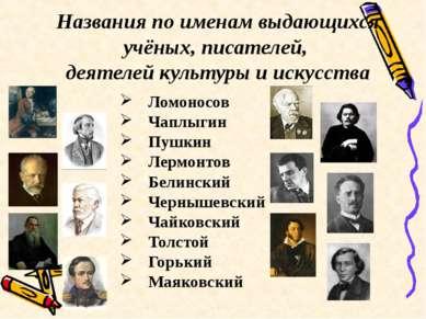 Названия по именам выдающихся учёных, писателей, деятелей культуры и искусств...